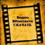как качать видео Вконтакте