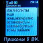 как закрепить пост в Вконтакте