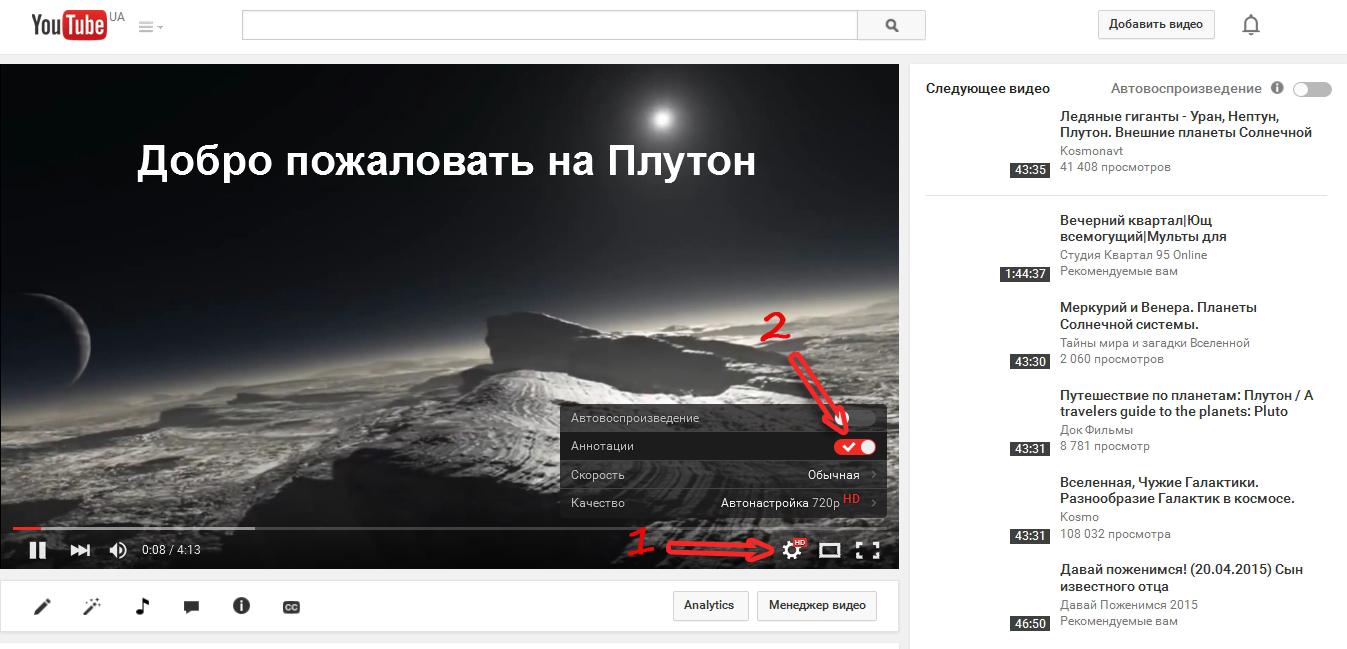 http://socprka.ru/blog/wp-content/uploads/2015/08/otklyuchenie-annotacij-na-yutube.png