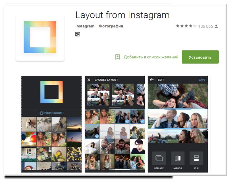 Приложение делающее ролик из фото в инстаграм