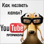 название канала на Ютуб
