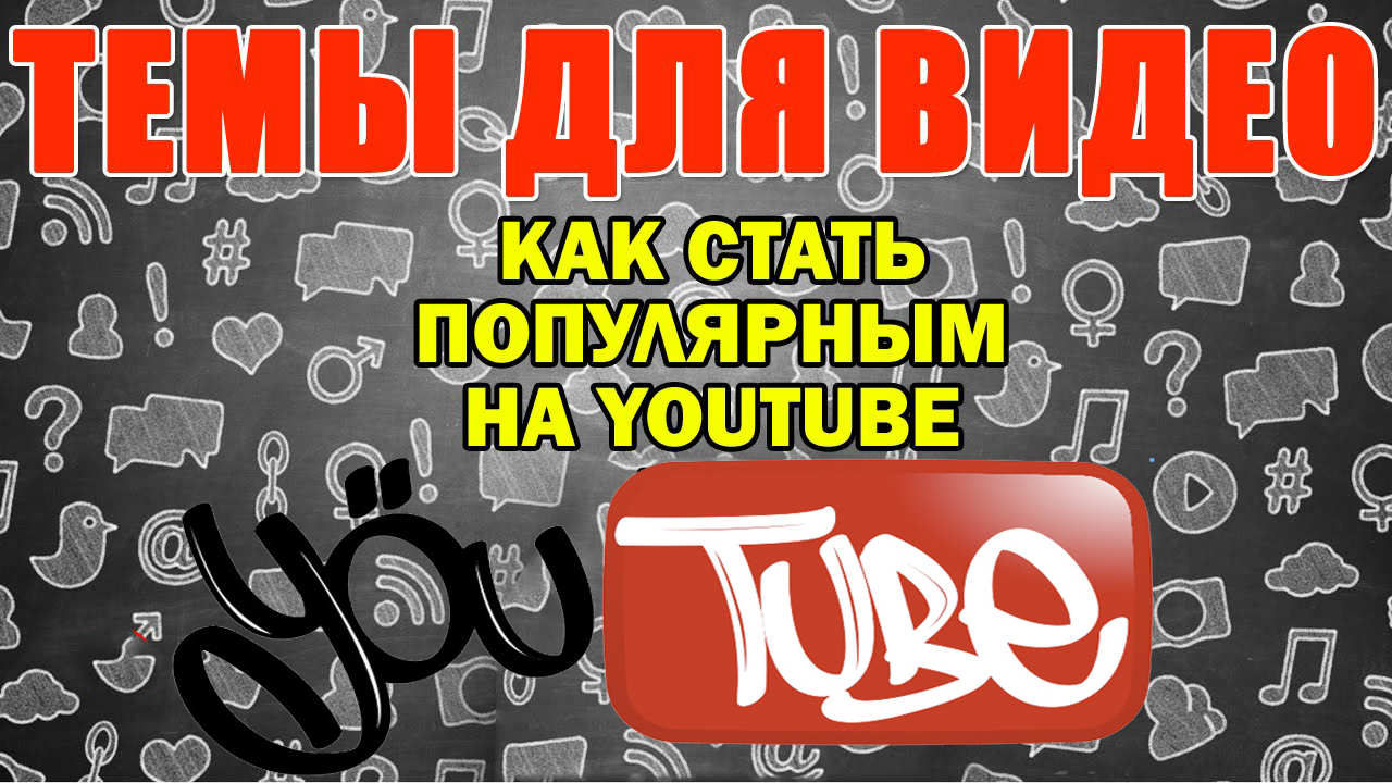 temy-dlya-video-na-youtube