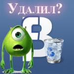 удаленное сообщения Вконтакте