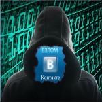 защита страницы Вконтакте