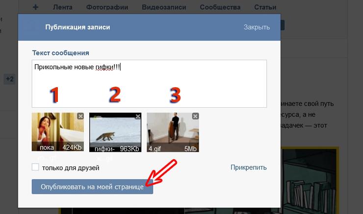 Как в контакте вставить картинку