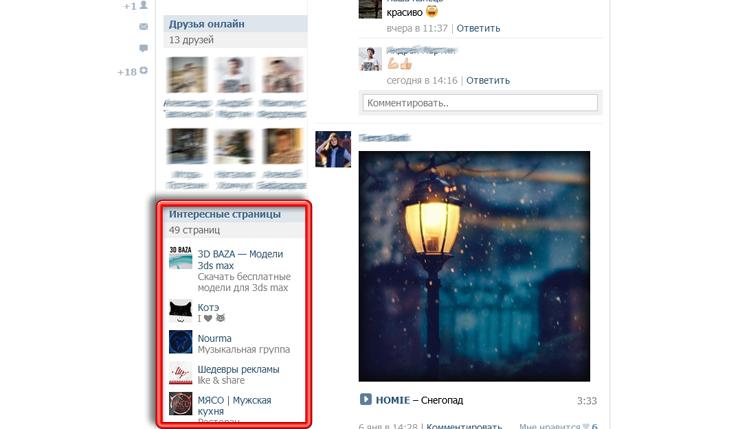 http://socprka.ru/blog/wp-content/uploads/2016/01/chem-otlichaetsya-pablik-ot-gruppy-vkontakte.jpg