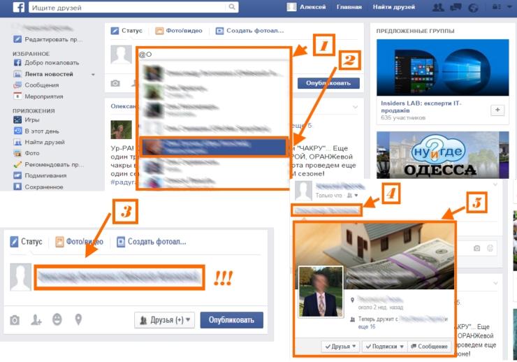 Как в Фейсбук дать ссылку на человека
