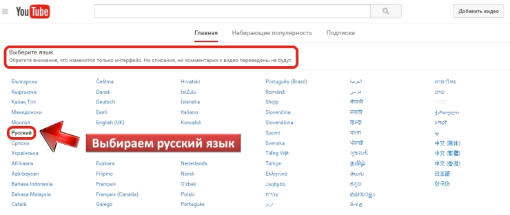 Как изменить язык в Ютубе на русский