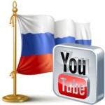 Русский язык в Ютубе