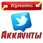 Аккаунты Твиттер