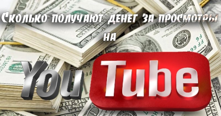 http://socprka.ru/blog/wp-content/uploads/2016/04/skolko-poluchayut-deneg-za-prosmotry-na-yutube.jpg