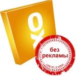Убрать рекламу в Одноклассниках