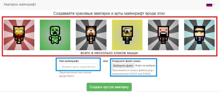 Аватарки майнкрафт для Ютуба