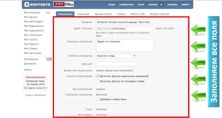 Интернет магазин вконтакте как сделать примеры создания своего сайта