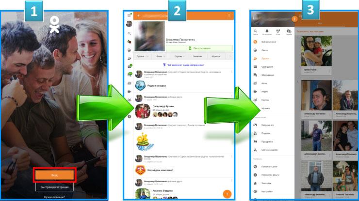 Одноклассники для андроид скачать бесплатно одноклассники на.