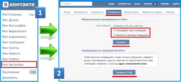 Не приходят уведомления вконтакте android ира суровая анапа вконтакте vk220