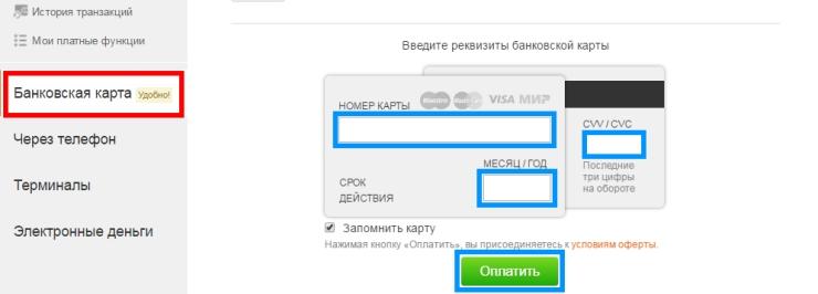 Как пополнить счет в Одноклассниках через карту