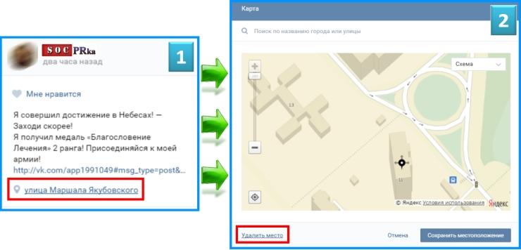 Как удалить местоположение с фото Вконтакте