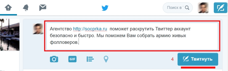 Что написать в Твиттере примеры