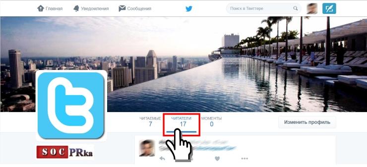 Как написать личное сообщение в Твиттере