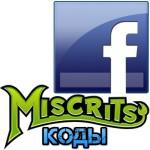 Коды на Мискриты