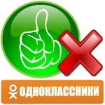 Удалить оценку в Одноклассниках