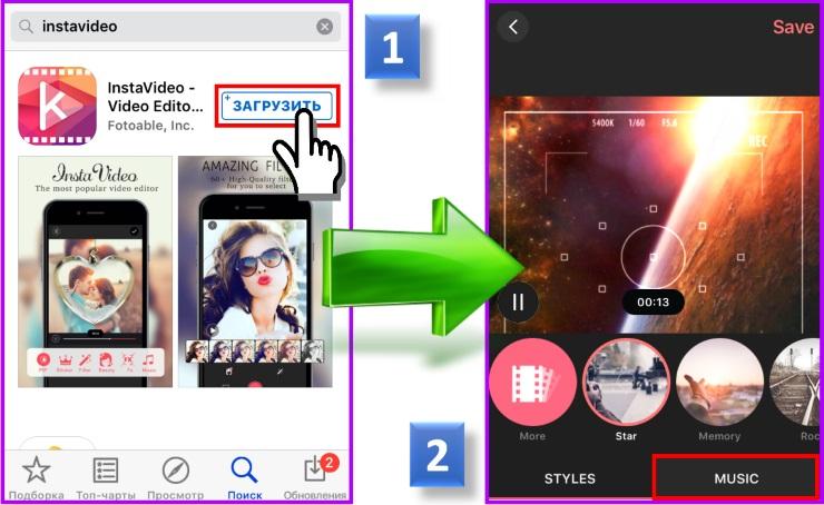 для как в инстаграм добавить фото с музыкой игра для настоящих