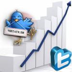 Набрать читателей в Твиттере