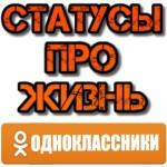 Статусы в Одноклассники про жизнь