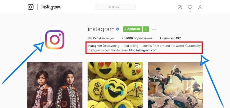 http://socprka.ru/blog/wp-content/uploads/2016/12/oformlenie-stranicy-v-instagrame.jpg