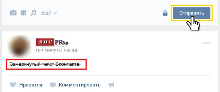 Как писать зачеркнутый текст Вконтакте