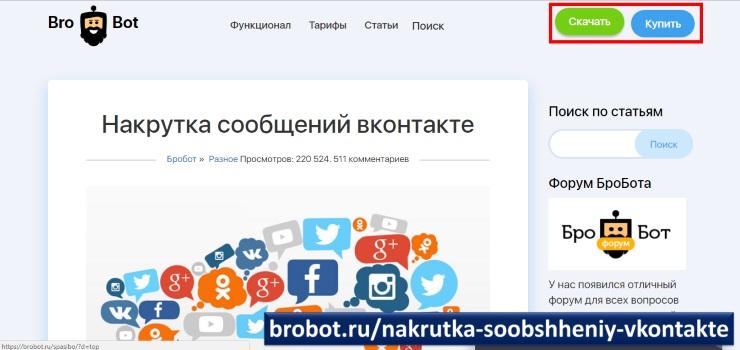 Ответы@zennoposter.club: Как найти ботов которые накрутят сообщения в ВКонтакте