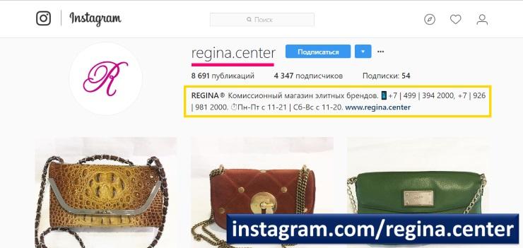 Комиссионный Магазин Регина Сайт Одежды