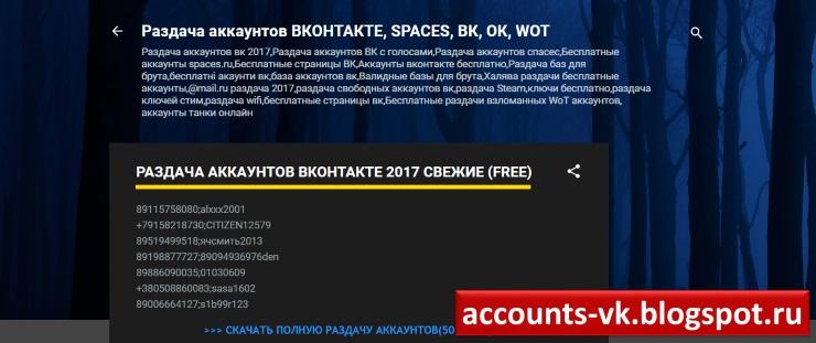 аккаунты wot бесплатно 2017