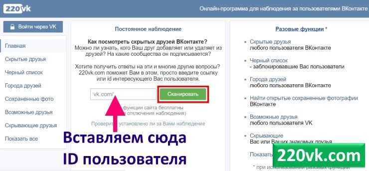 Посмотреть скрытых друзей Вконтакте