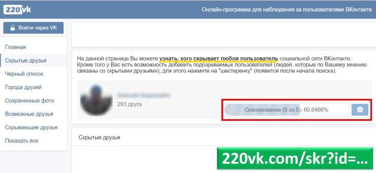 Узнать кого скрывает пользователь