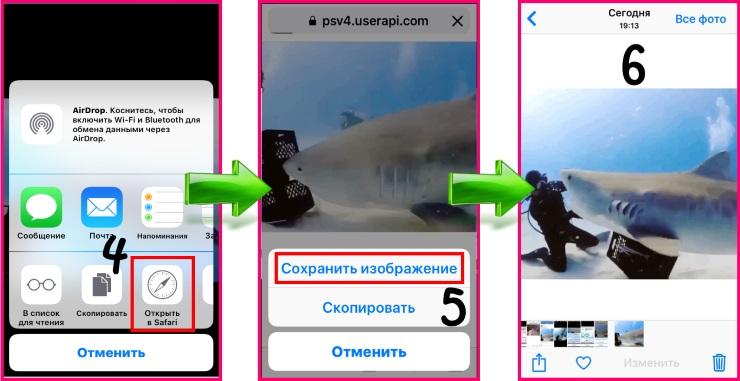 Как скачать видео из ВКонтакте на iPhone 11/X(s/r)/8/7/6 бесплатно ... | 381x740