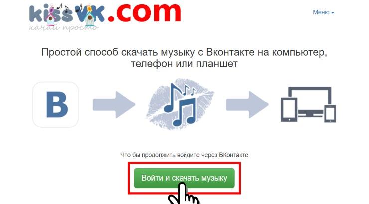 Бесплатный онлайн сервис и расширение для браузера. Скачать музыку.