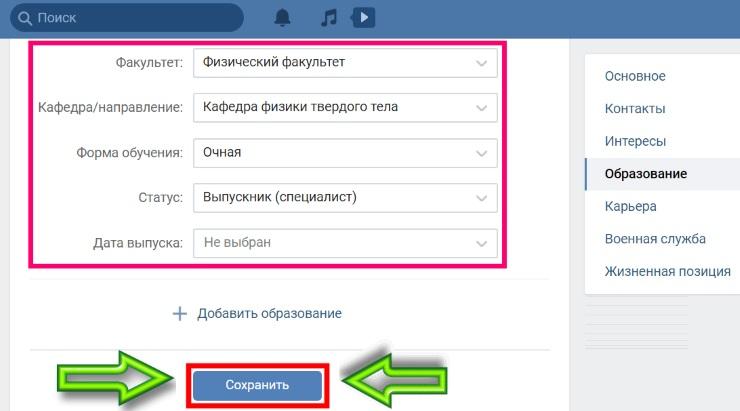 Как вконтакте поставить место учебы сулимов ян дцп вконтакте