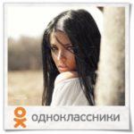 Девушки на аву в Одноклассники