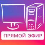 Прямой эфир Инстаграм с ПК