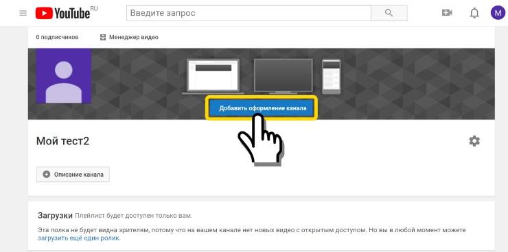 Как добавить шапку для канала Youtube