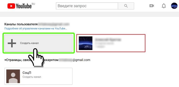 Как на Youtube создать канал