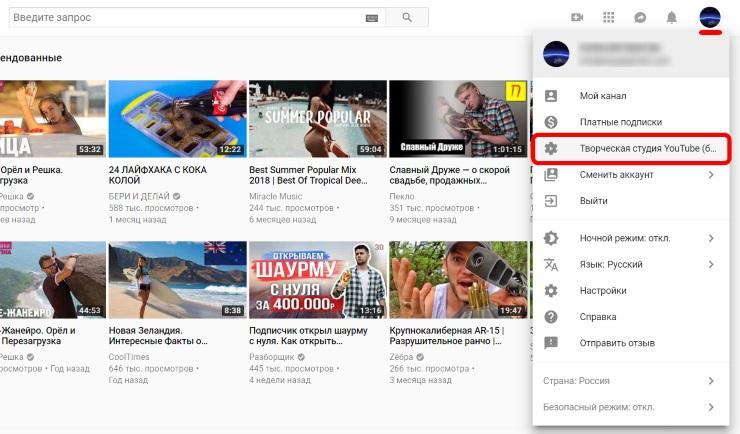 Как посмотреть статистику канала Youtube