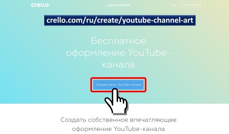 Как создать шапку для канала Youtube онлайн