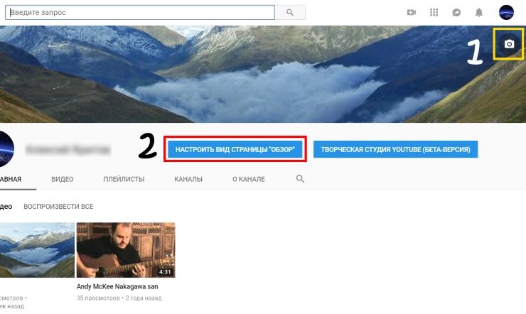 Настроить оформление канала на Youtube