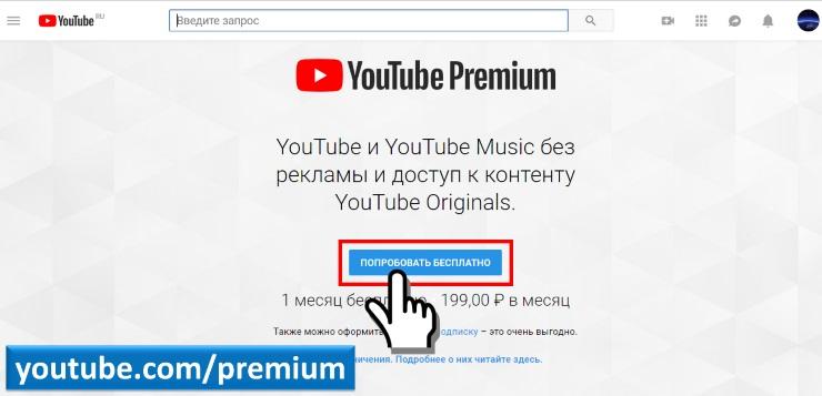 Оформить подписку Youtube Premium