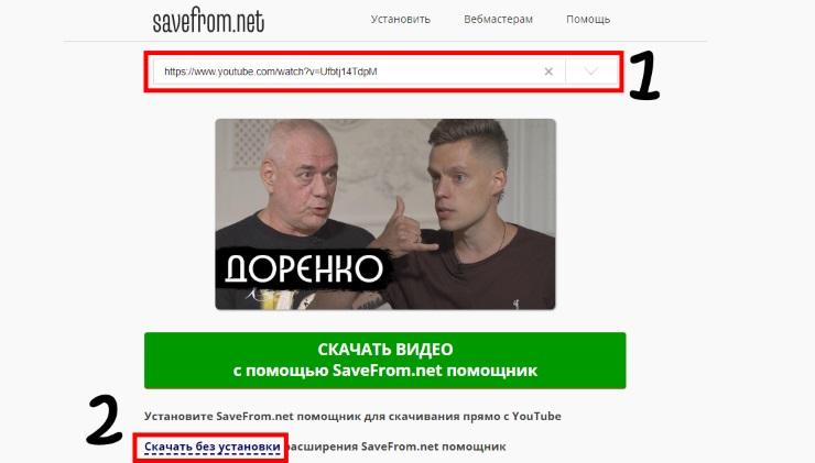 Скачать бесплатно видеоролик с Ютуба на компьютер