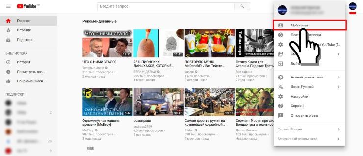 Скачать оформление канала на Youtube