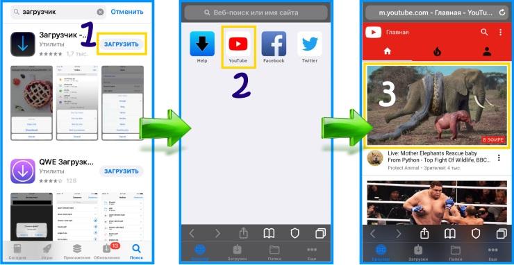 Скачать с Ютуба видео на телефон айфон